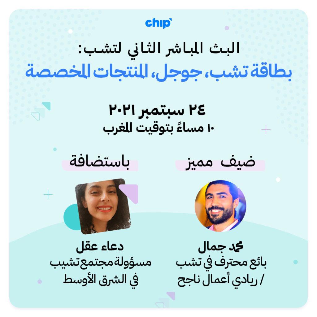 MENA Chip Livestream #2 invitation